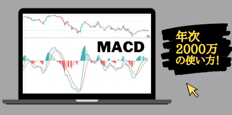 【FX】【仮想通貨】MACD(マックディー)とは?使い方を徹底解説!!