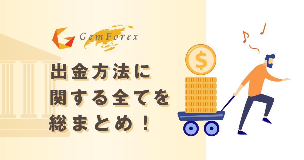 【2021年9月最新】計4000万の出金経験がある筆者がGemforexの出金方法と出金出来ない原因,対処法を徹底解説します!