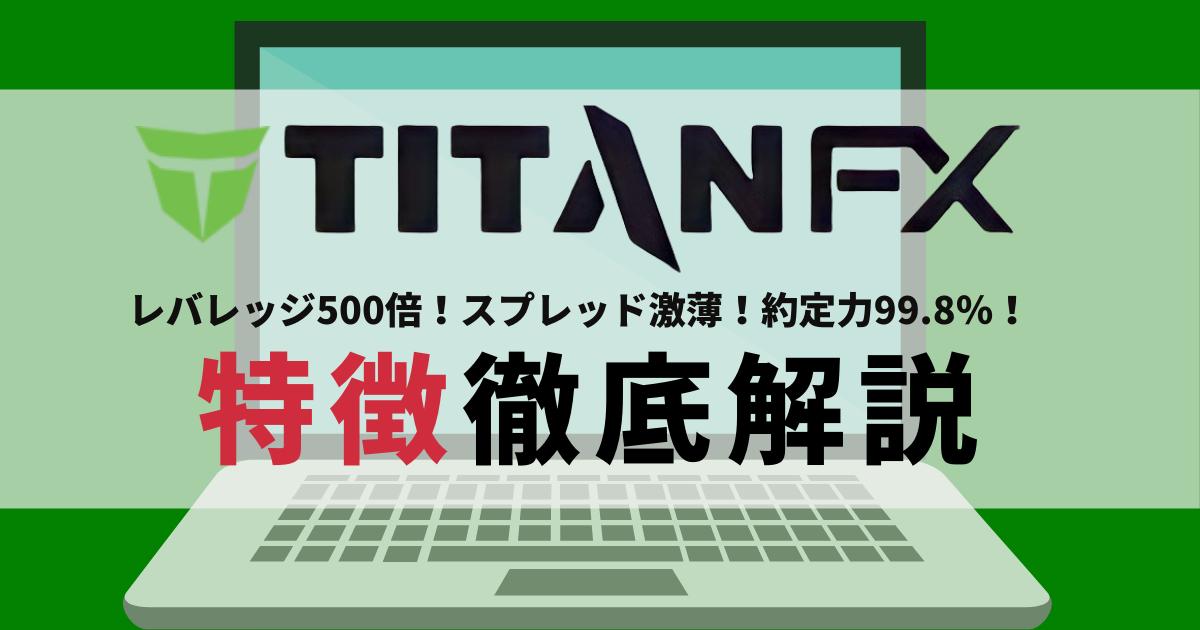 TitanFXはスプレッド業界最狭!?特徴調査してみた