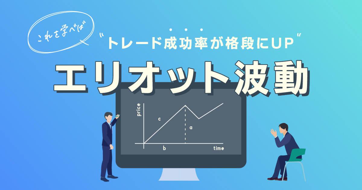 【FX手法】エリオット波動を学べばあなたのトレード成功率は格段にアップ!?