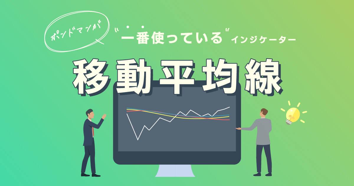 【FX】【仮想通貨】移動平均線とは?その正しい使い方を徹底解説!