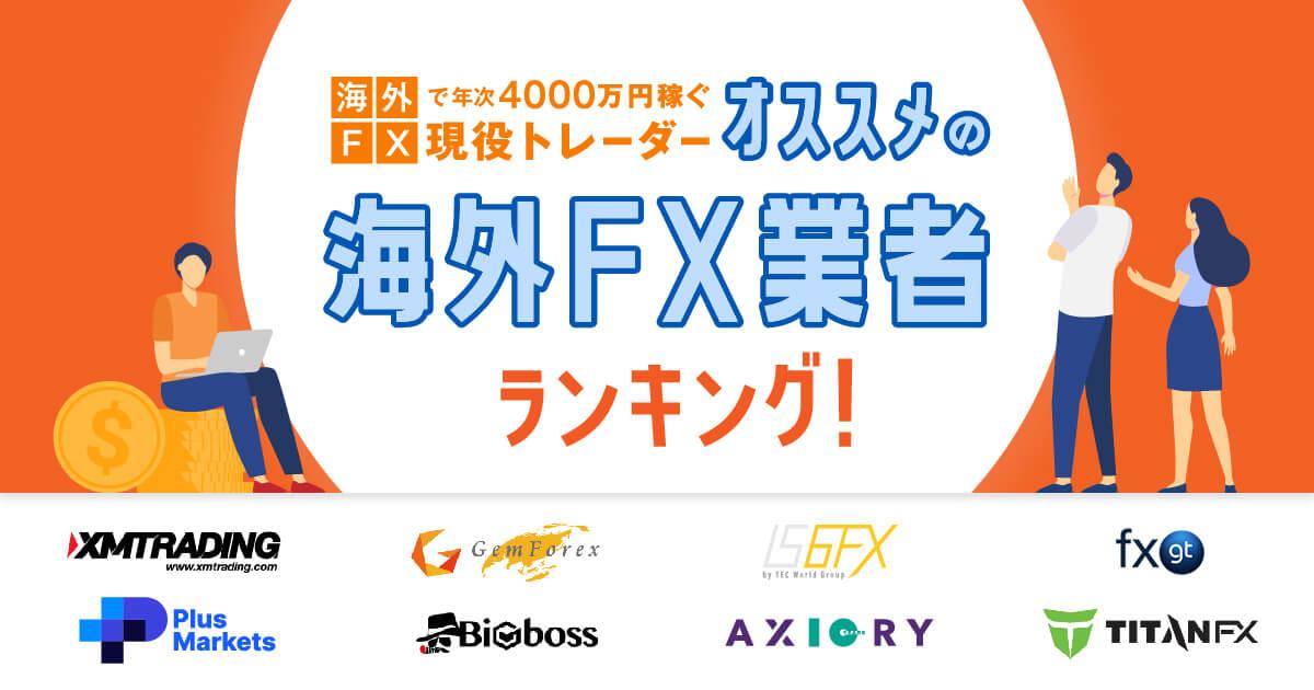【ボーナス・スプレッド・信頼性】項目別で海外FX取引所おすすめランキング!