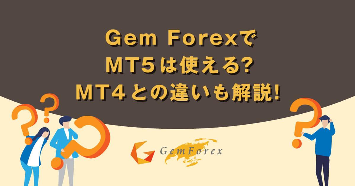 GEMFOREXでMT5は使える?MT4との違いも解説!