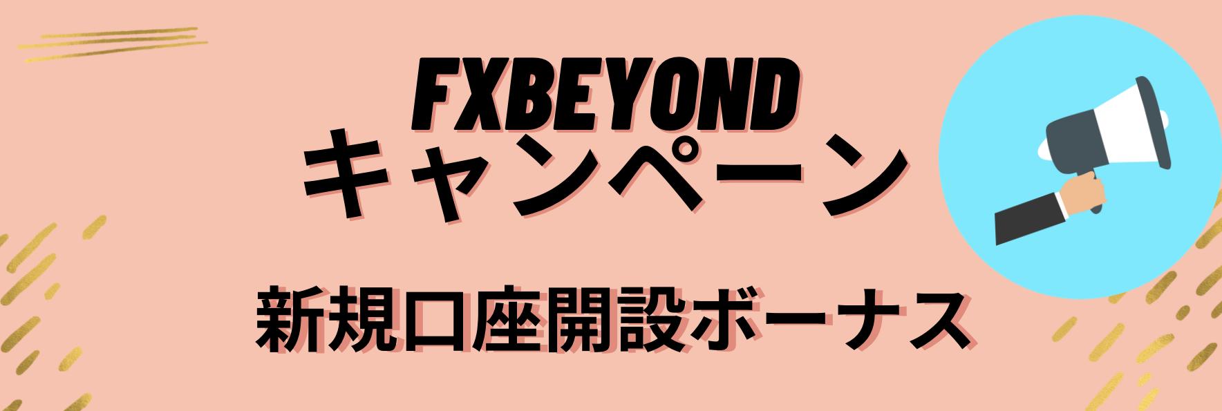 FXBeyond口座開設ボーナス