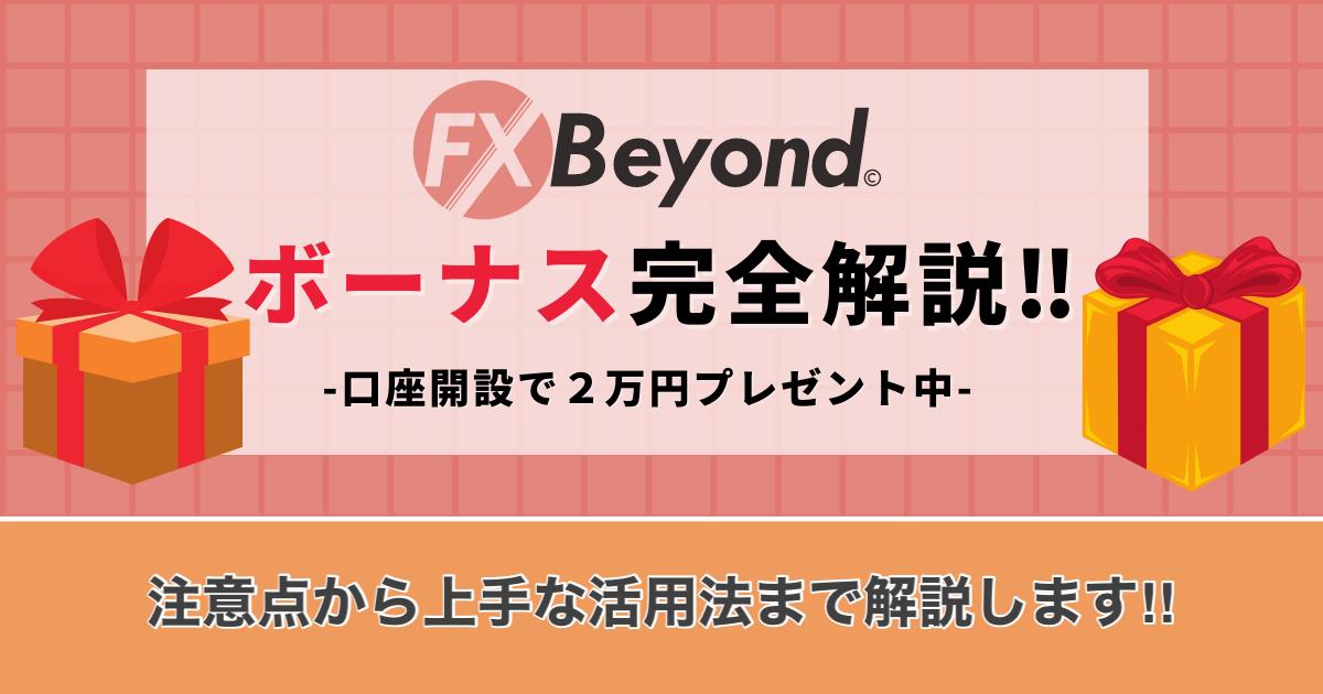 【口座開設で2万円】FXBeyondの30%入金ボーナスと口座開設2万円ボーナスを利用して一番お得に利用する方法を解説!