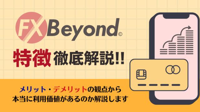 【2万円プレゼント中】FXBeyondの口座開設方法を5分で完了する方法を解説します!