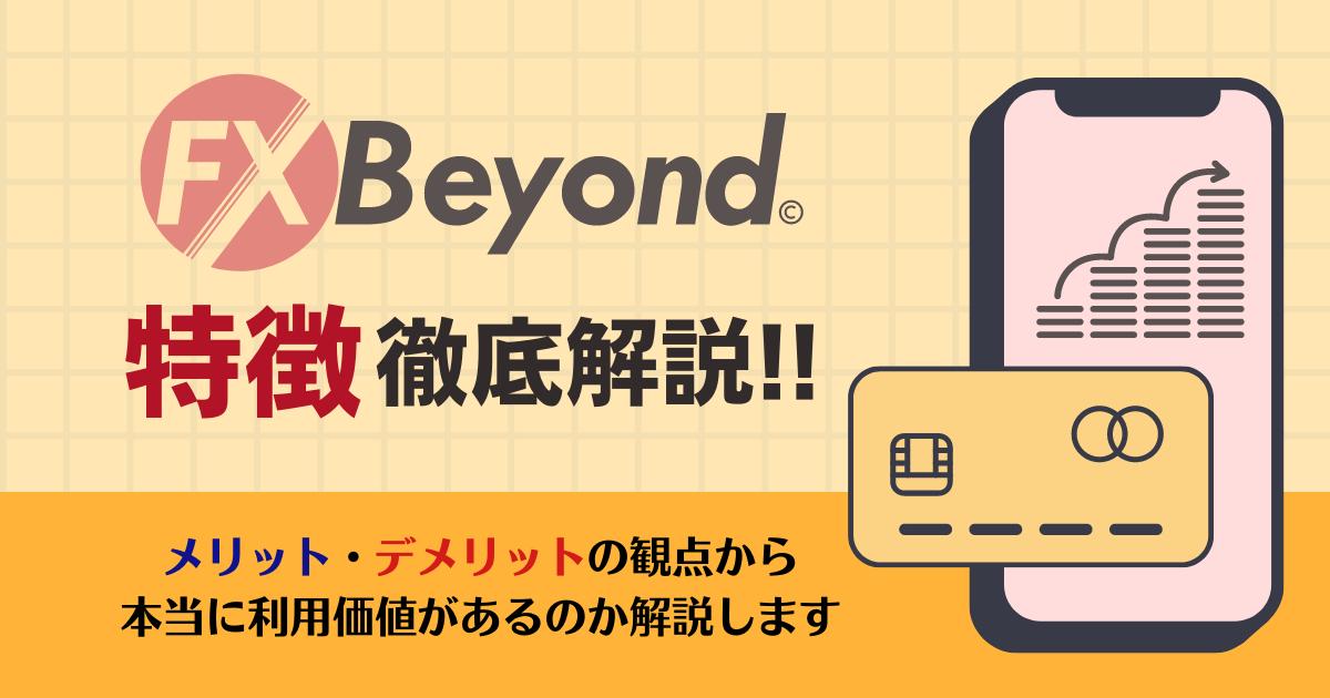 【FX Beyond】FXBeyondの特徴をメリットデメリットの観点から利用価値があるか解説します!