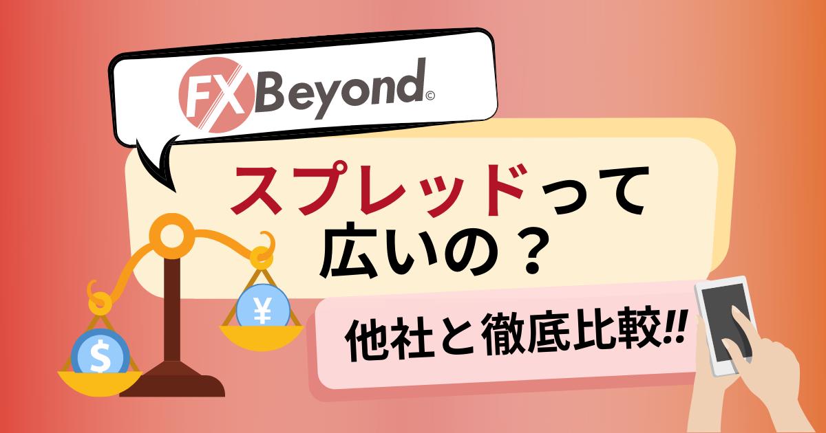 【実測!】FXBeyondのスプレッドって広いの?他社と徹底比較します!
