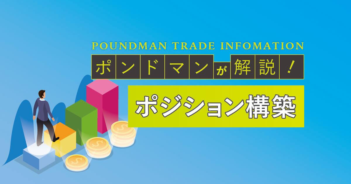ポジション構築~ポンドマン限定記事
