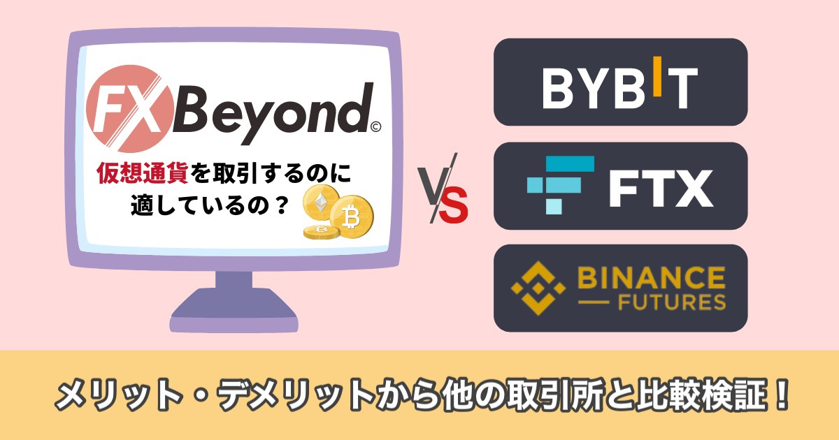 【FX Beyond】【仮想通貨】FxBeyondとFXGTではどちらがいい?Bybitとも比較します!
