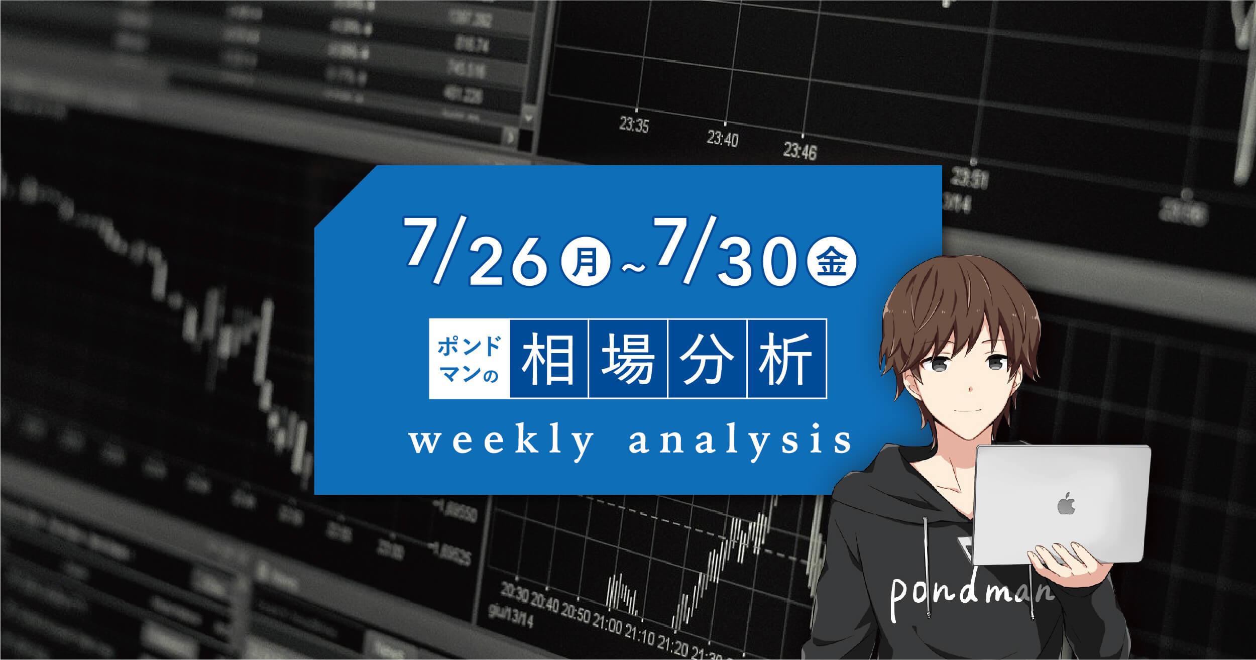 【7月26日~30日】ポンドマンの週間相場分析!テーパリングに関する発言はあるのか?!