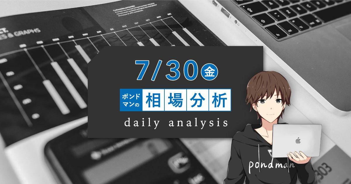 【7月30日ポンドマンのトレード分析】月末ロンフィクに気を付けろ!!