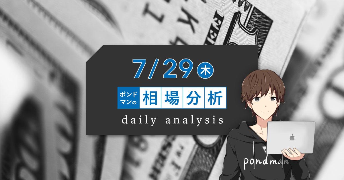【7月29日ポンドマンのトレード分析】FOMCはハト派姿勢強調でドル安方向へ!