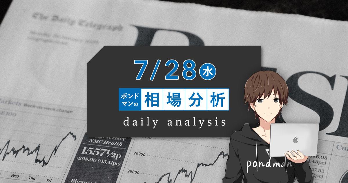 【7月28日ポンドマンのトレード分析】FOMCでテーパリングに関する発言はあるのか?!