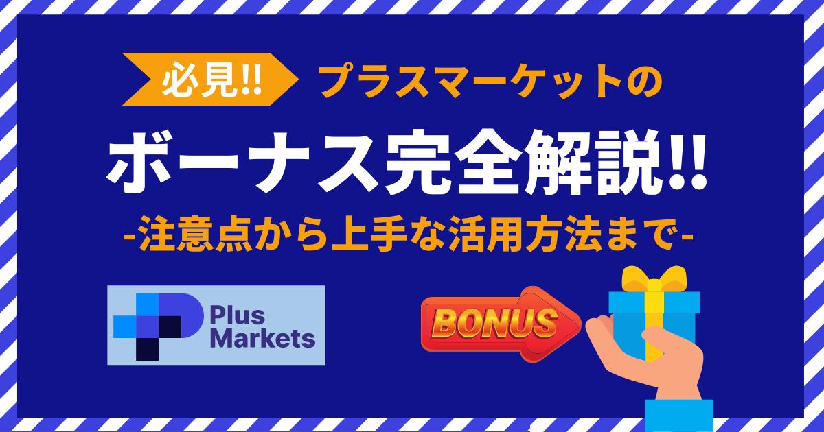 Plusmarkets(プラスマーケット)の豪華なボーナスキャンペーンを完全解説!注意点と上手な活用方法をまとめます!