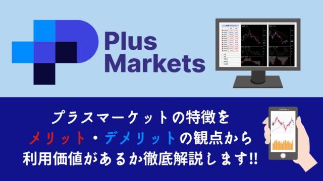 【口座開設ボーナスあり】Plusmarkets(プラスマーケット)の口座開設方法を画像付きで徹底解説!