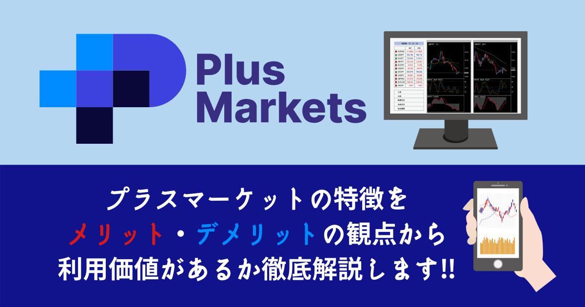 Plusmarkets(プラスマーケット)の特徴をメリットデメリットの観点から利用価値があるか解説します!