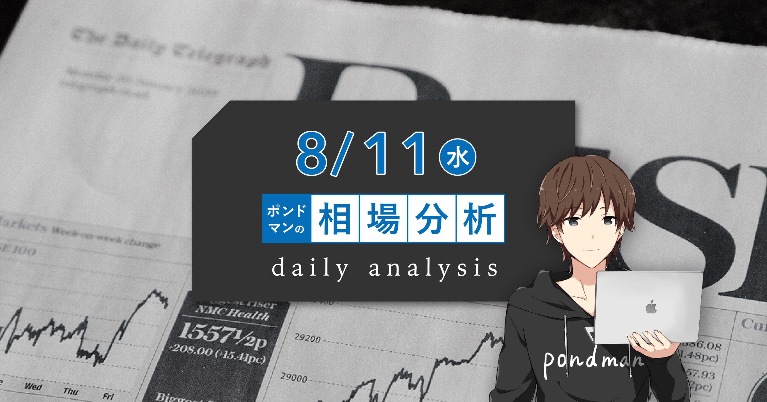 【8月11日ポンドマンのトレード分析】今週の山場?!消費者物価指数によってはドル売りも?