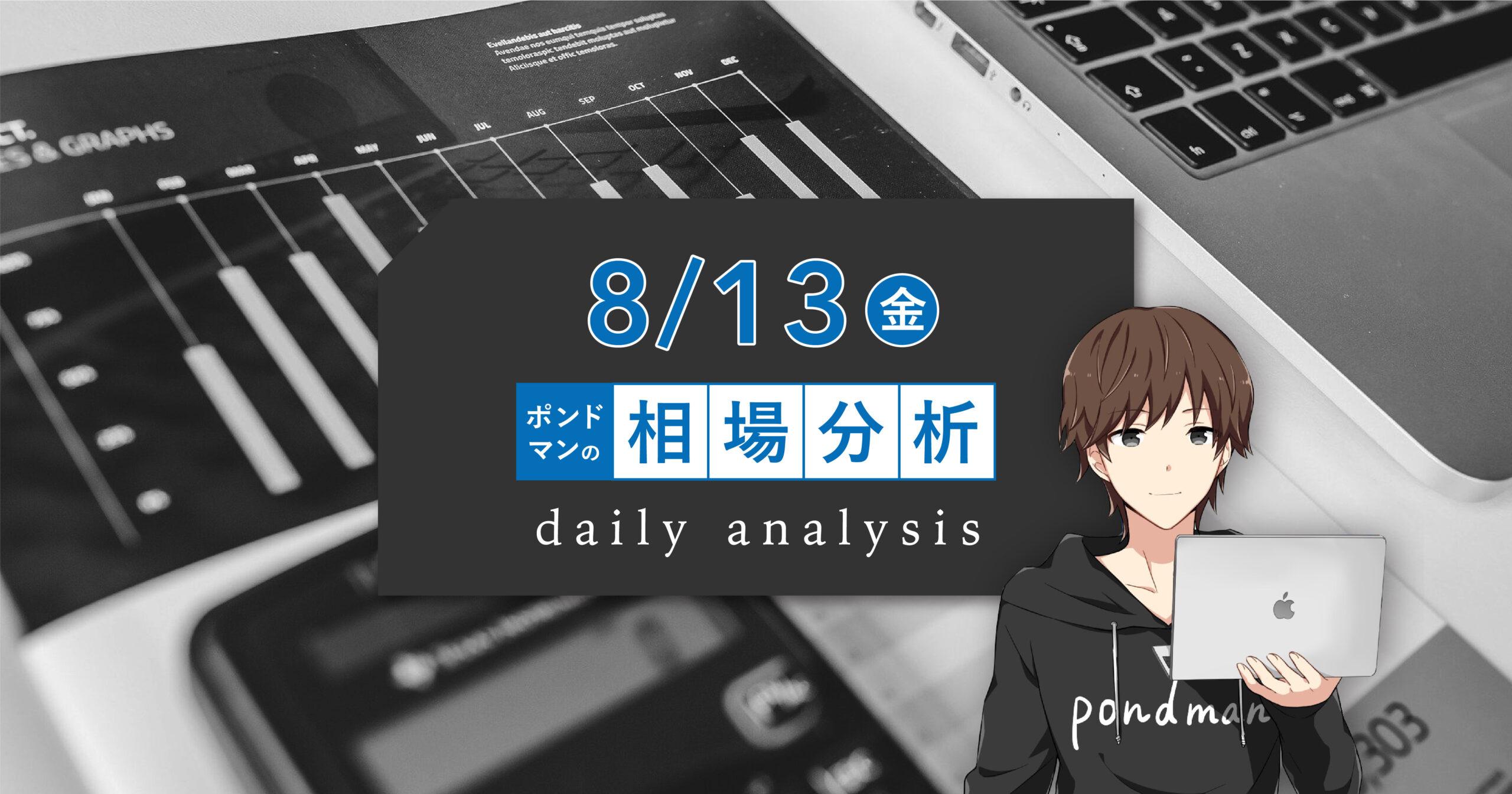 【8月13日ポンドマンのトレード分析】円高注意!8月の円高アノマリーがやってきます。