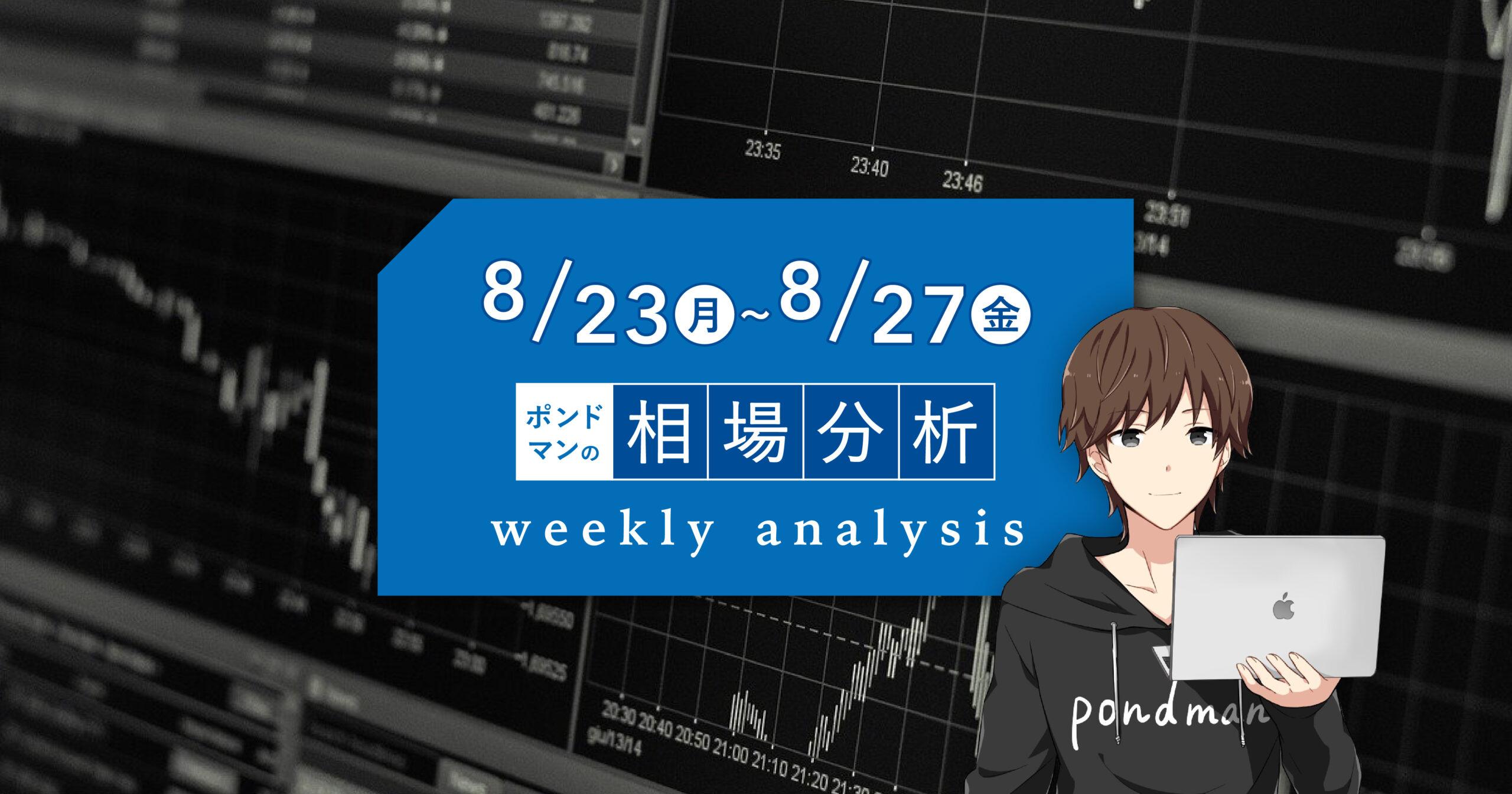 【8月23日~28日週間分析】ジャクソンホールはどうなるか?!今後のゴールド・ドル円の行方が決まるか。