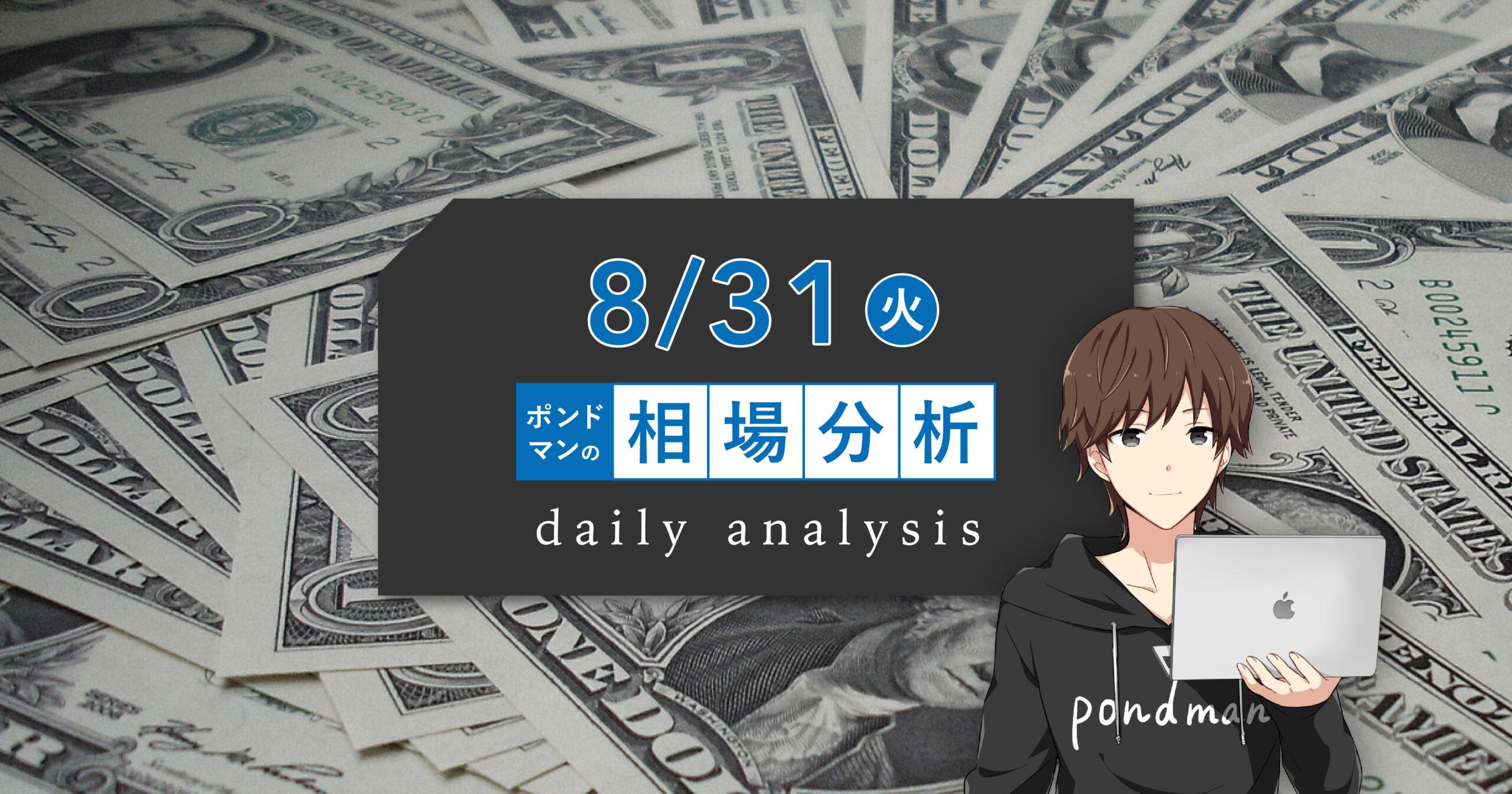【8月31日相場分析】経済の見通しは?各国の消費者物価指数を確認しましょう!