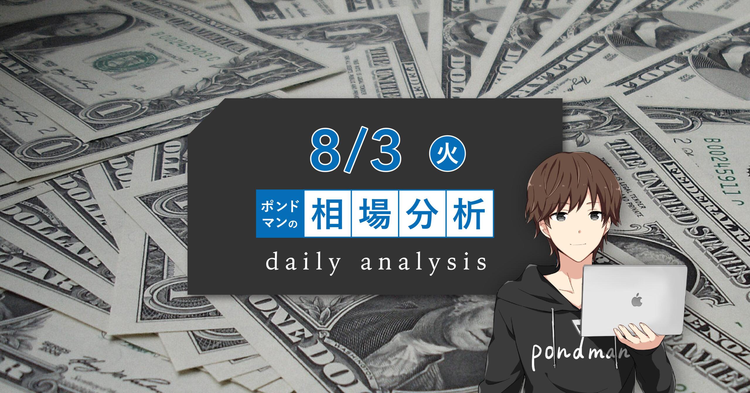 【8月3日ポンドマンのトレード分析】RBAのスタンスは?!豪ドル売りは継続するのか注目!