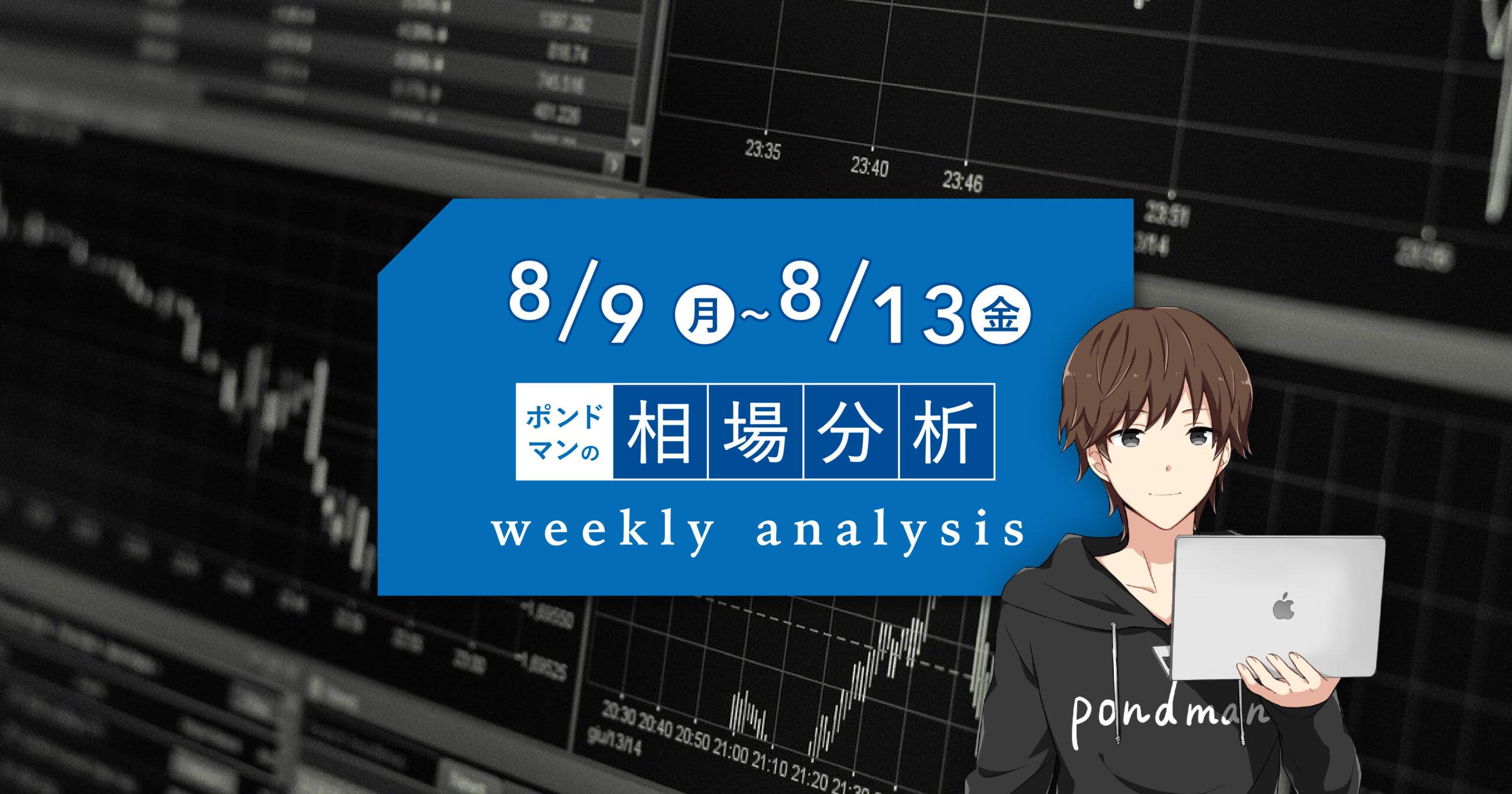 【8月9日~14日】ポンドマンの週間相場分析!リスクオフ材料複数あり?!