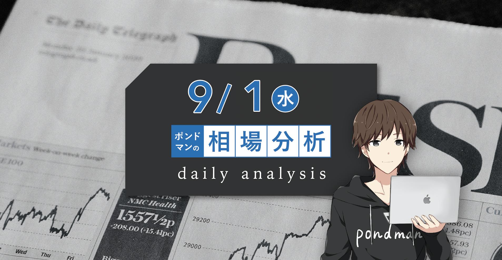 【9月1日相場分析】9月のADP雇用統計・ISM製造業!テーパリングの準備は整うのか?!