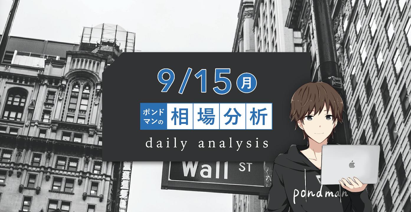【9月15日】昨日のリスクオフの要因は今後どうなる?!本日は各国経済指標があります!