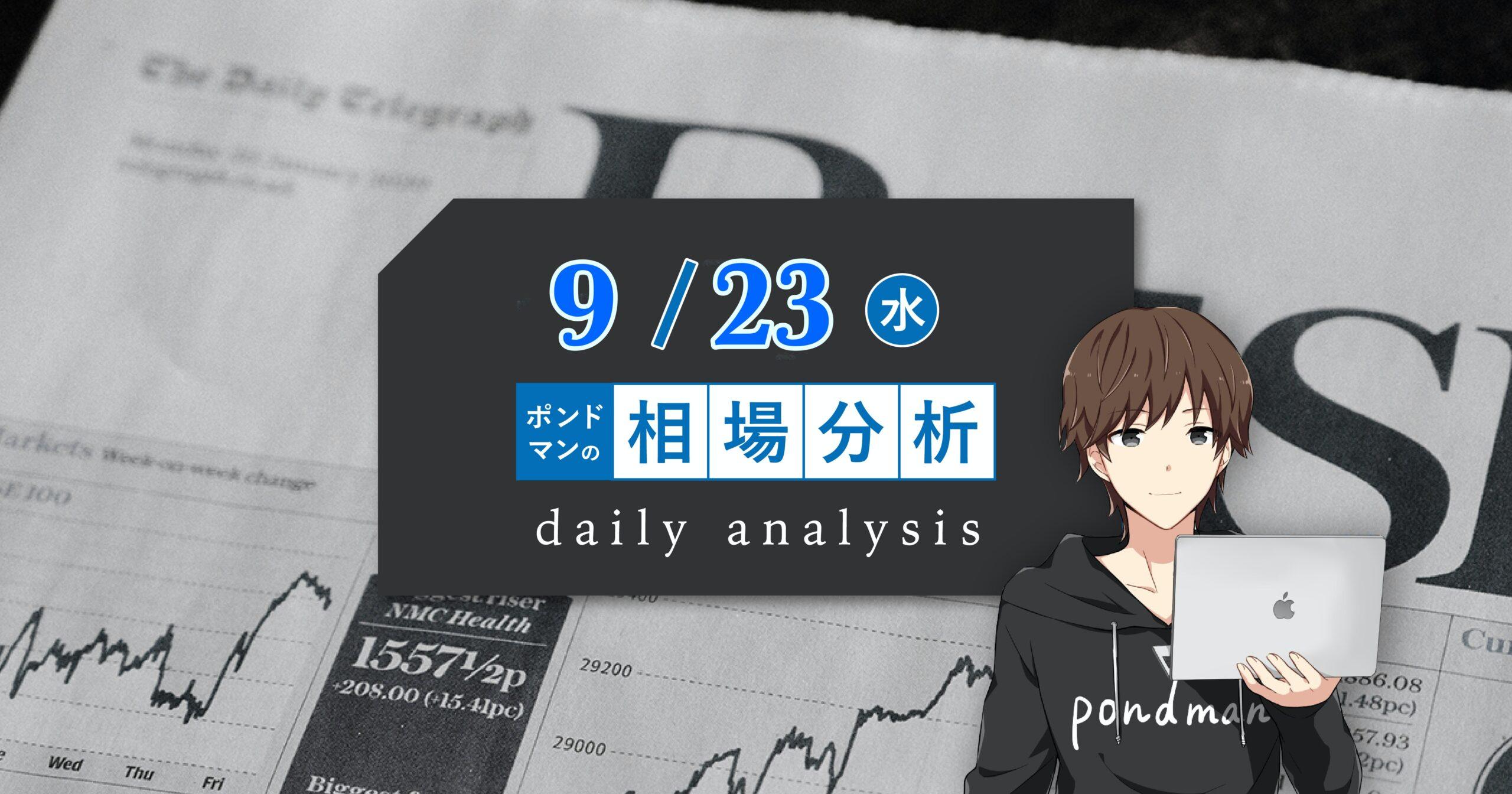 【9月22日】要チェック!今回のFOMCの注目ポイントと値動き予想の総まとめ!