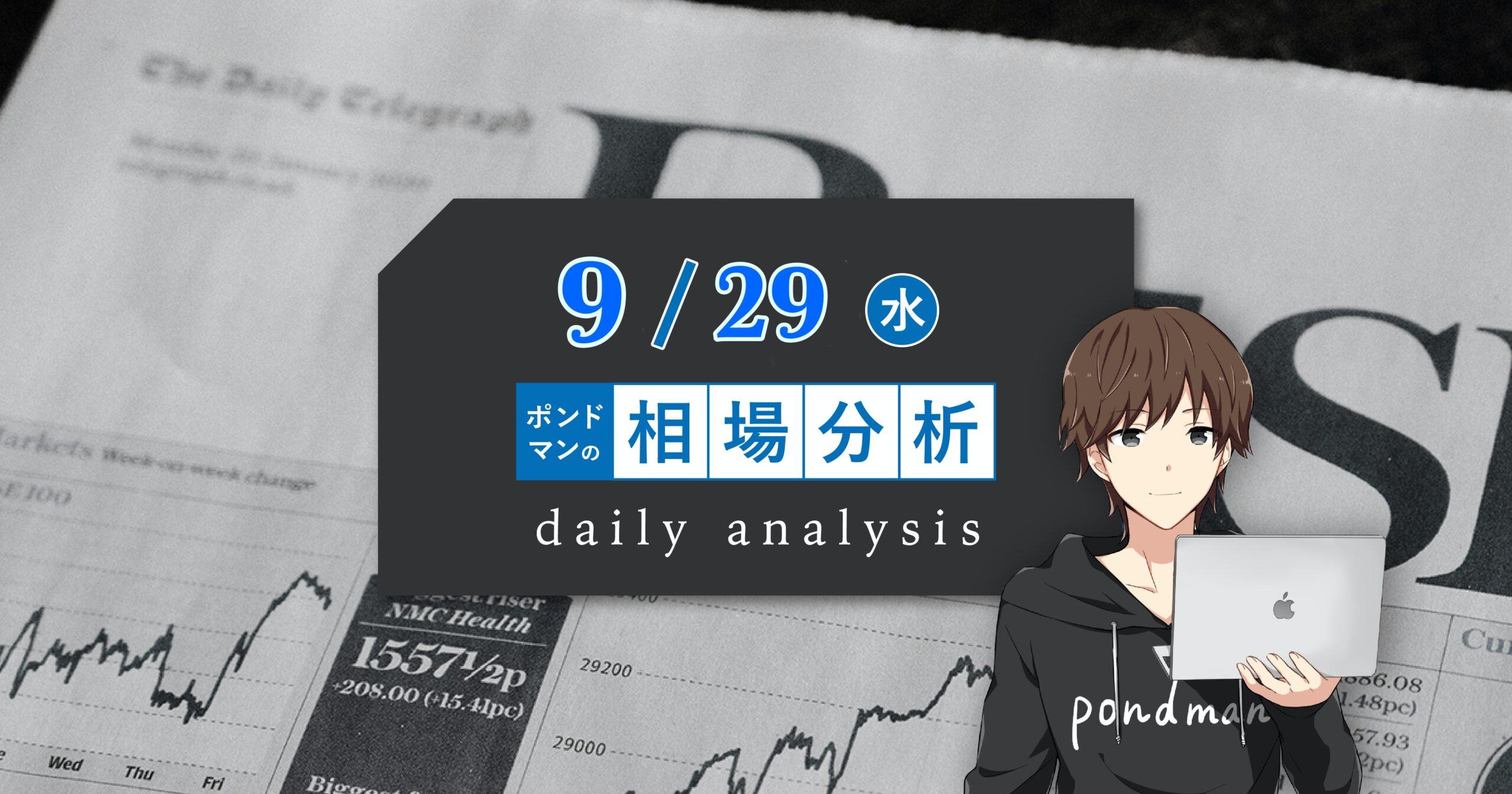 【9月29日コモディティ価格の上昇はどこまで続く?中国の経済指標に注目しよう!