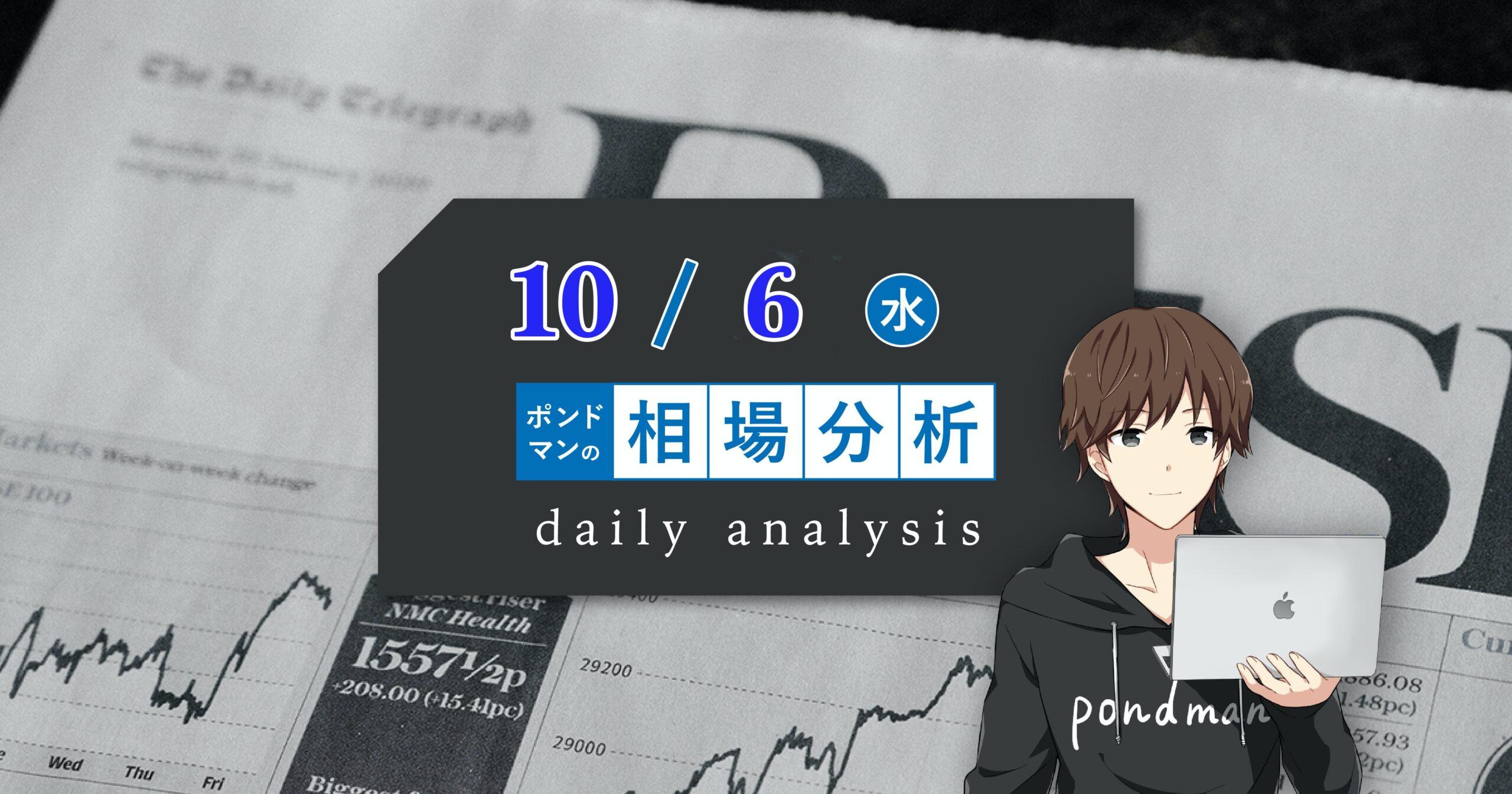【10月6日】ADP雇用統計!指標の結果と金利ドルの動きを把握しよう!