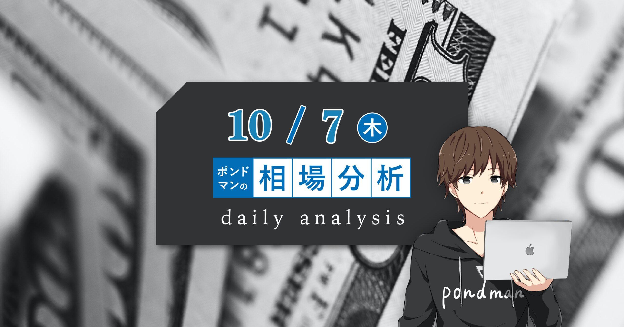 【10月7日】各国の要人発言を確認して、雇用統計に備えよう!