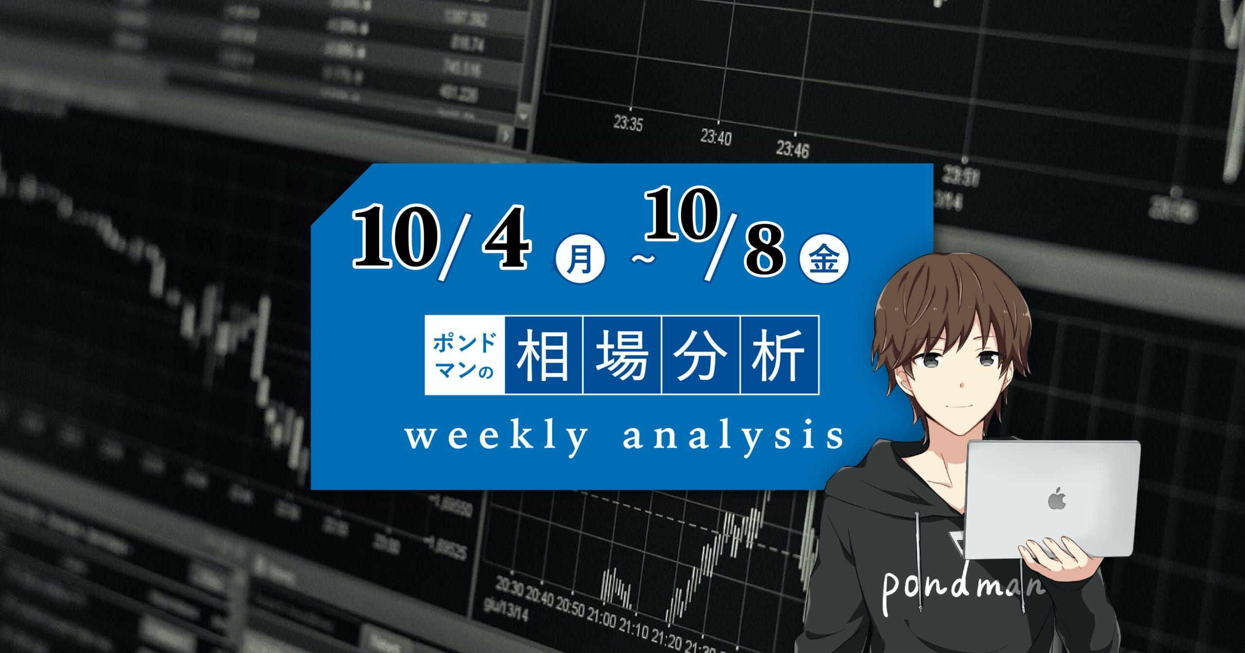 【週間分析】雇用統計週!債務上限問題や中国リスクの総まとめ!!